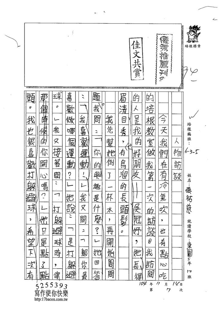 104W5207張祐慈 (1)