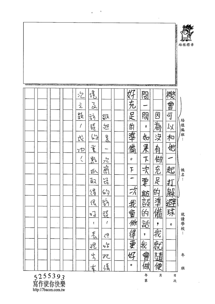 104W5207張祐慈 (2)