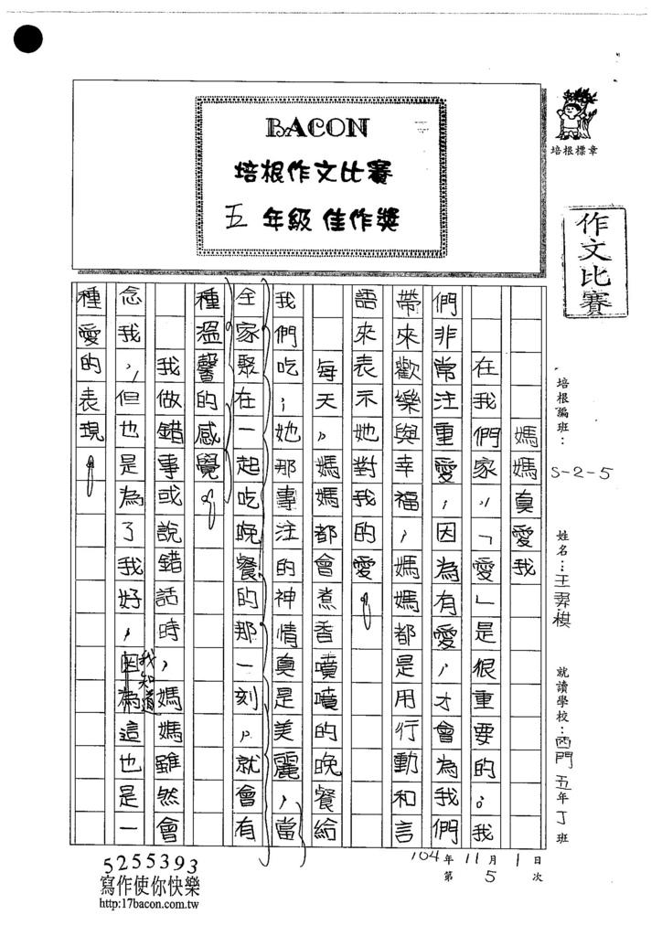 104W5205王羿棋 (1)