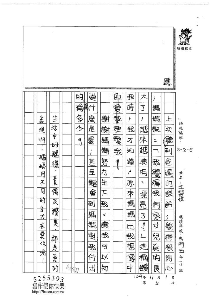 104W5205王羿棋 (2)