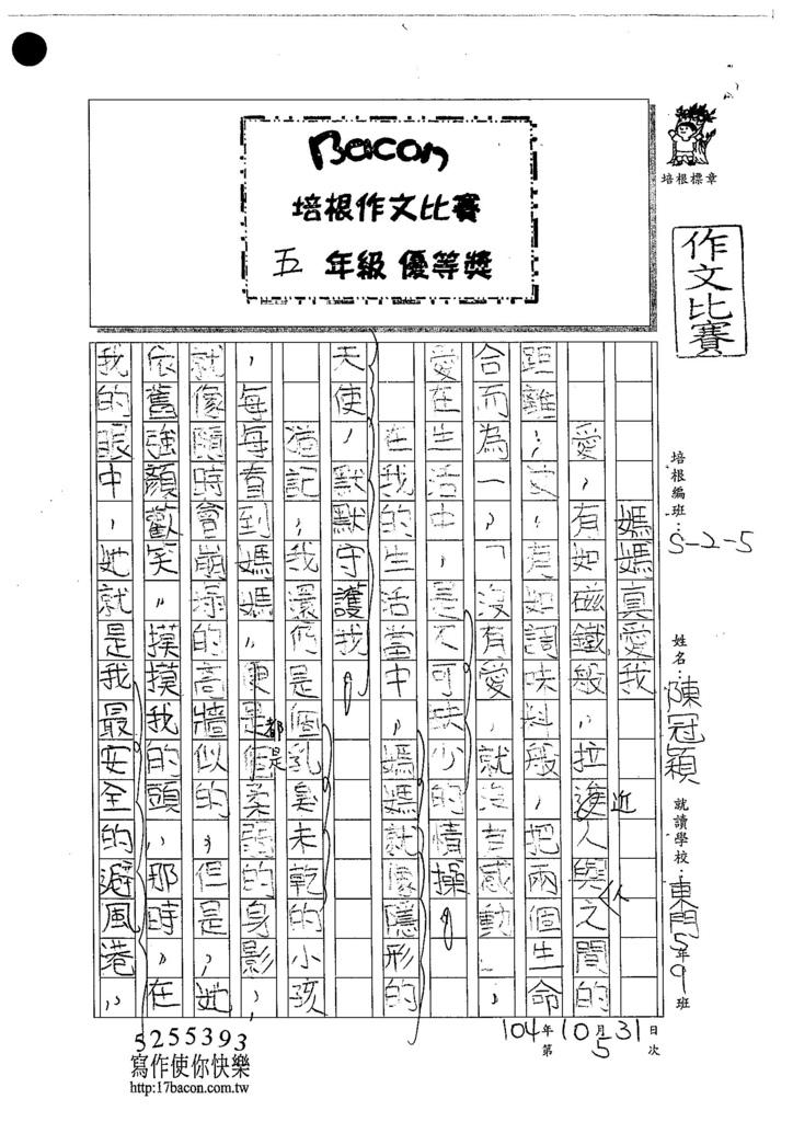 104W5205陳冠穎 (1)