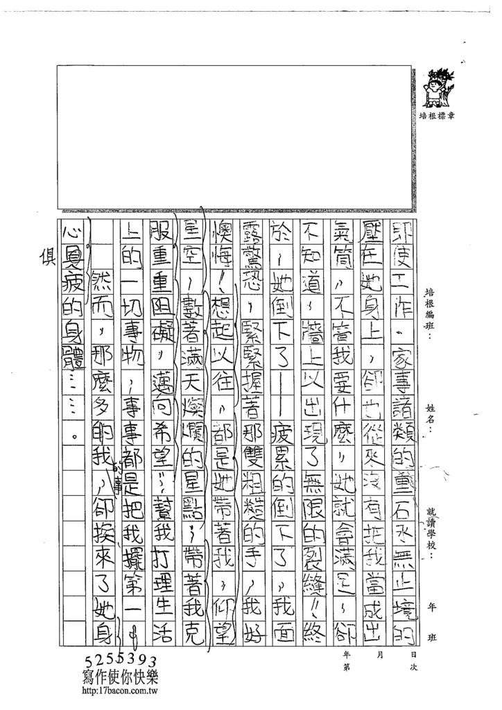 104W5205陳冠穎 (2)