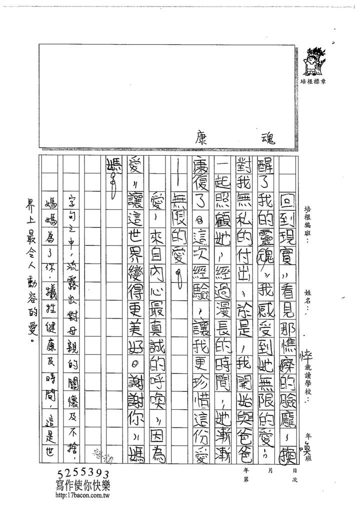 104W5205陳冠穎 (3)