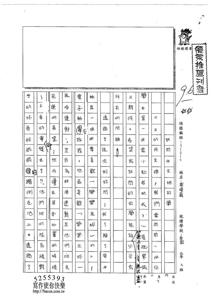 104W5207周峻葳 (1)
