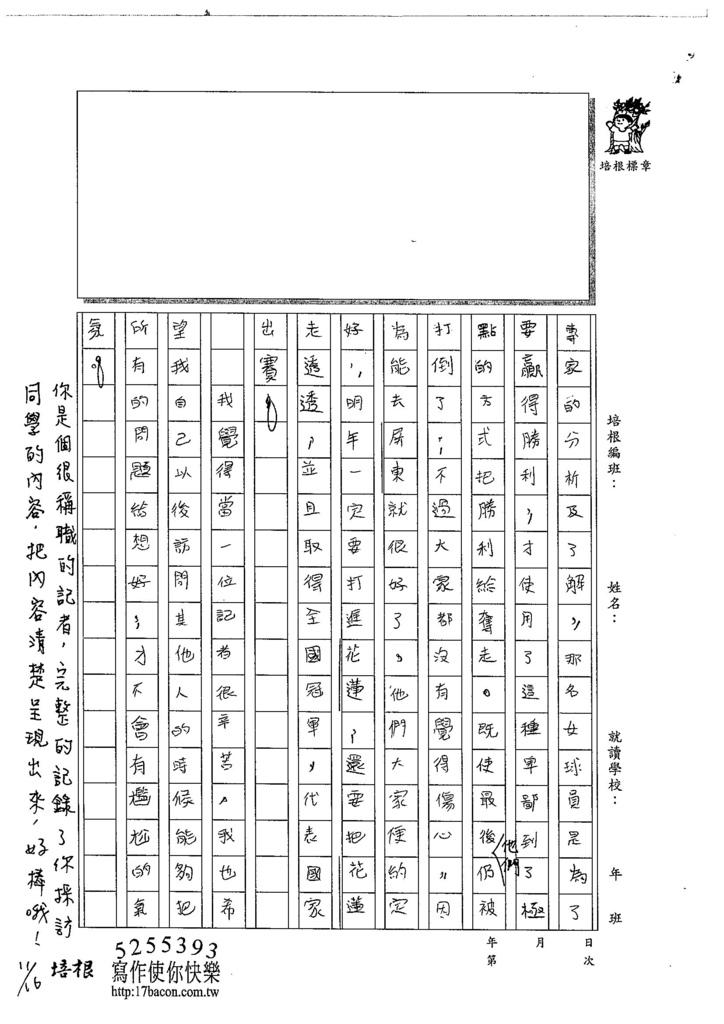 104W5207周峻葳 (2)