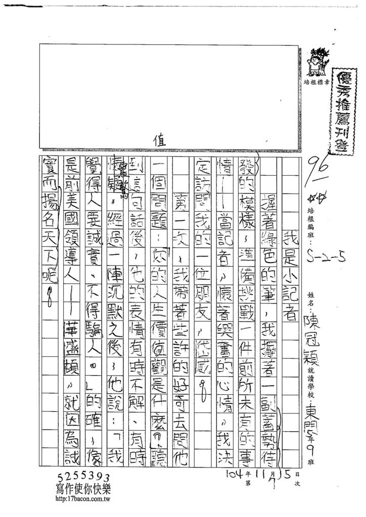 104W5207陳冠穎 (1)