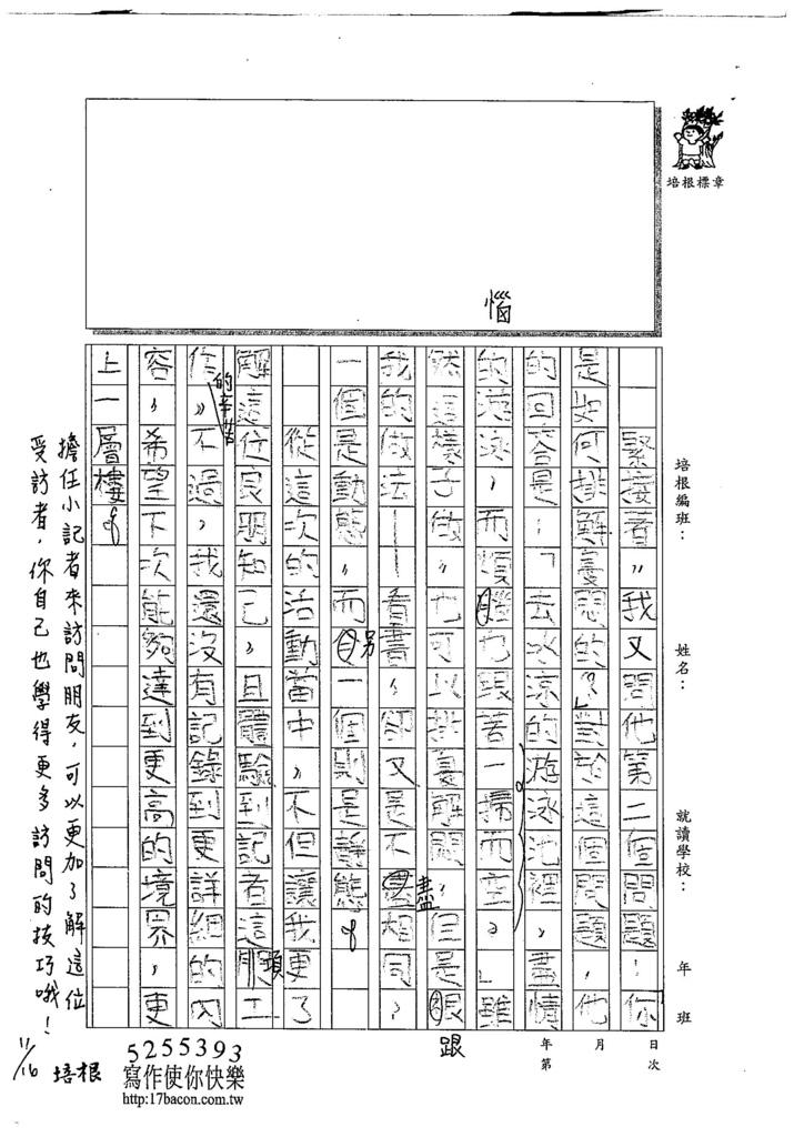 104W5207陳冠穎 (2)