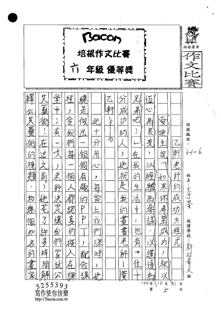 104W6205王于晏 (1)