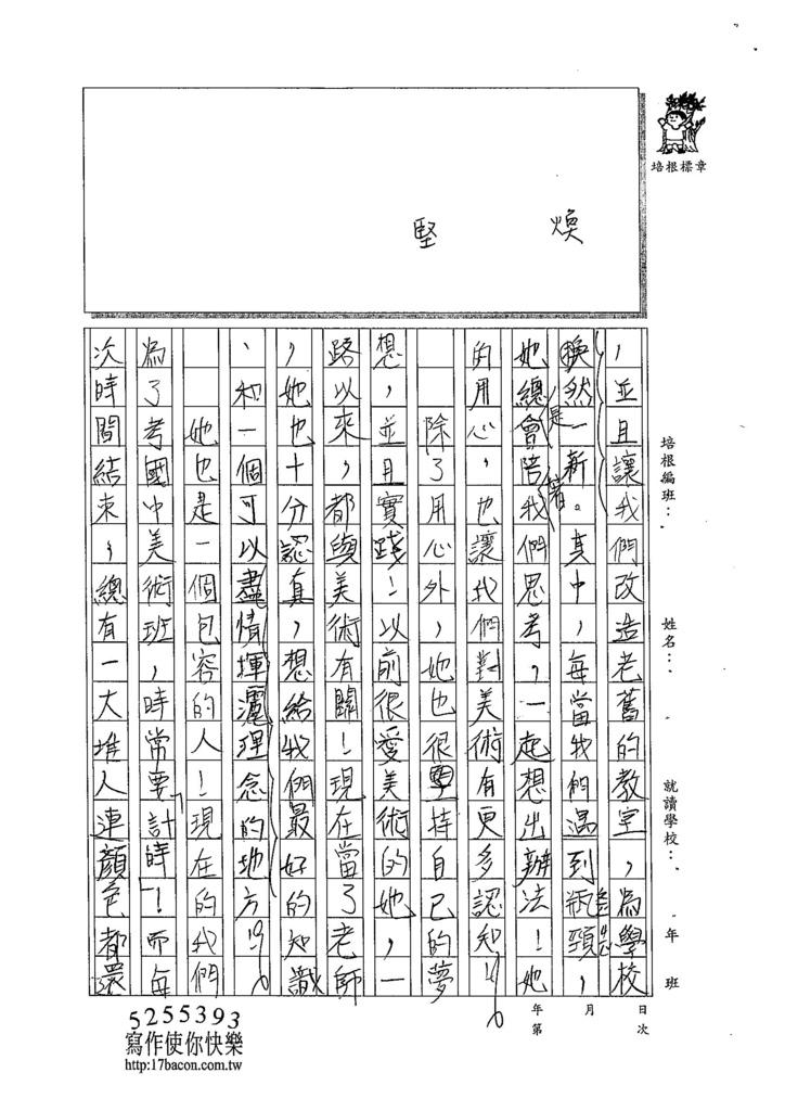 104W6205王于晏 (2)