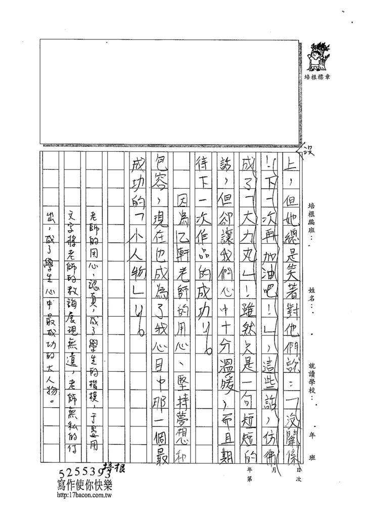 104W6205王于晏 (3)
