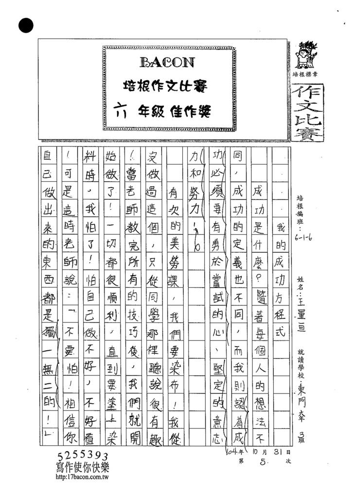 104W6205王堇瑄 (1)