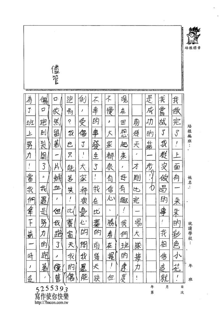 104W6205王堇瑄 (2)