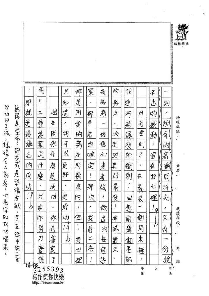 104W6205王堇瑄 (3)