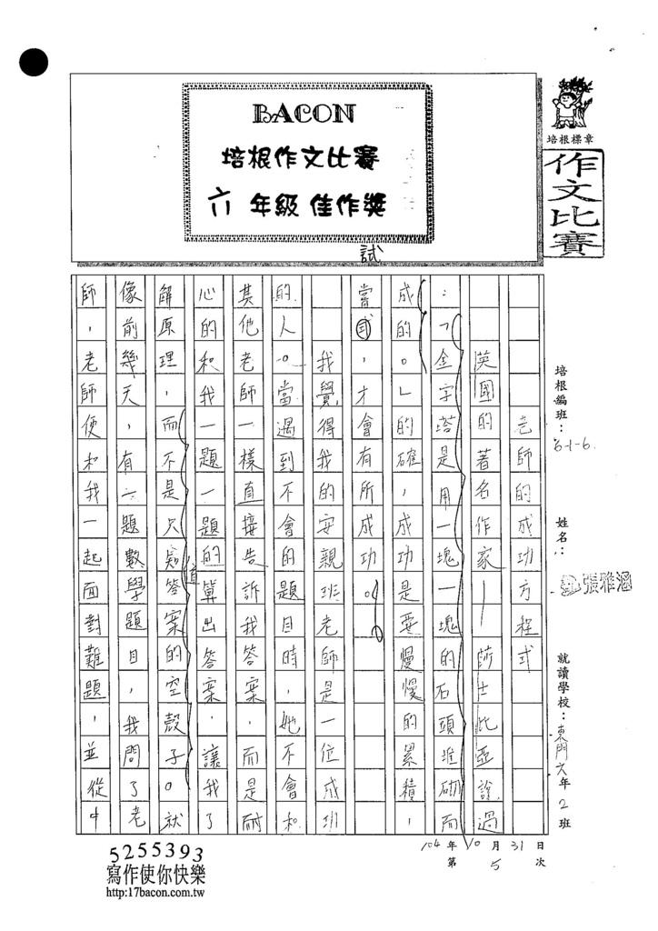 104W6205張雅涵 (1)