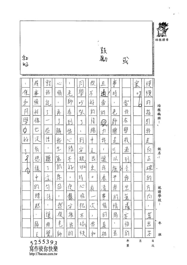 104W6205張雅涵 (2)