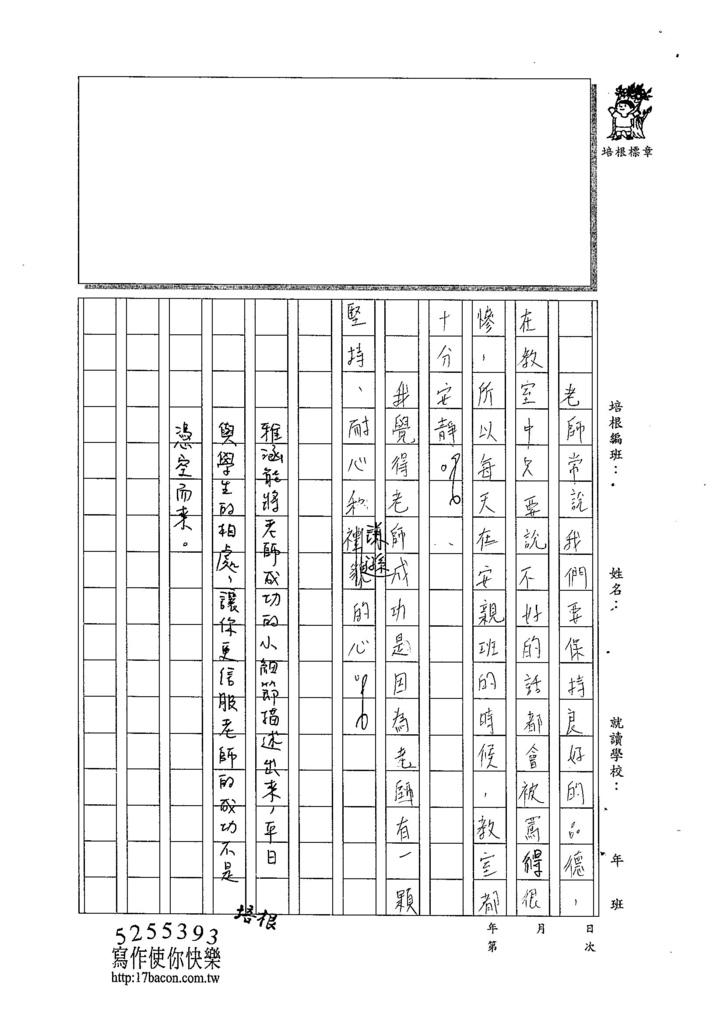 104W6205張雅涵 (3)