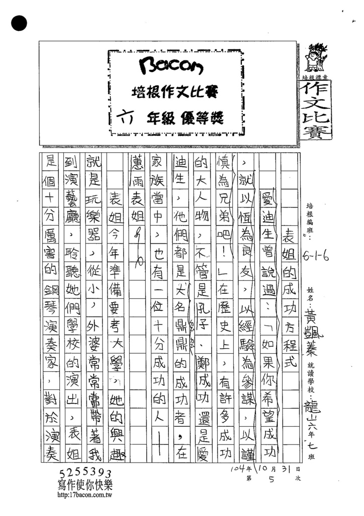 104W6205黃颽蓁 (1)