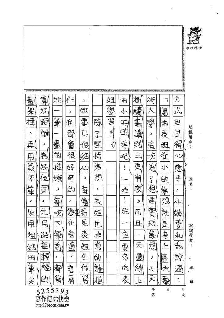 104W6205黃颽蓁 (2)