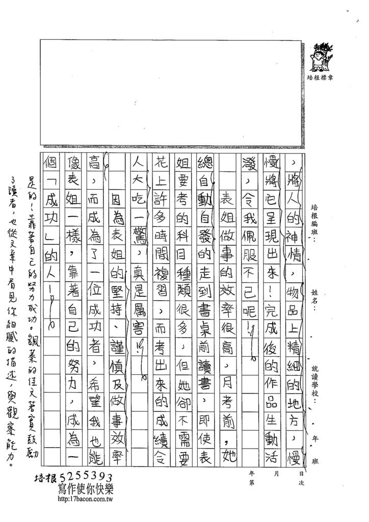 104W6205黃颽蓁 (3)