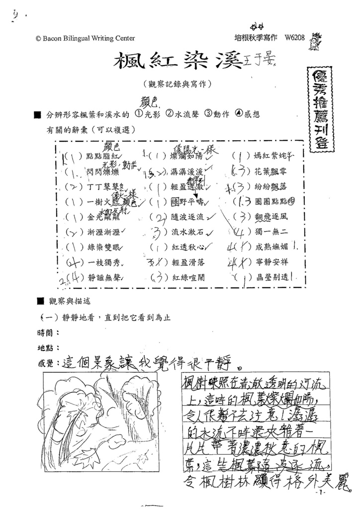 104W6208王于晏 (1)