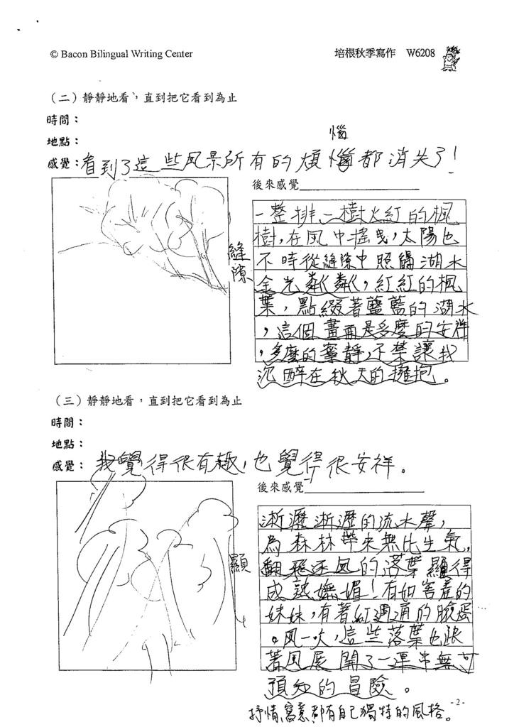 104W6208王于晏 (2)