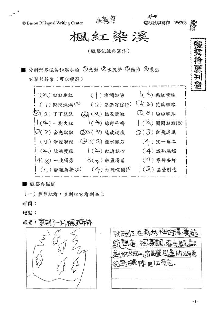 104W6208朱薏蓉 (1)
