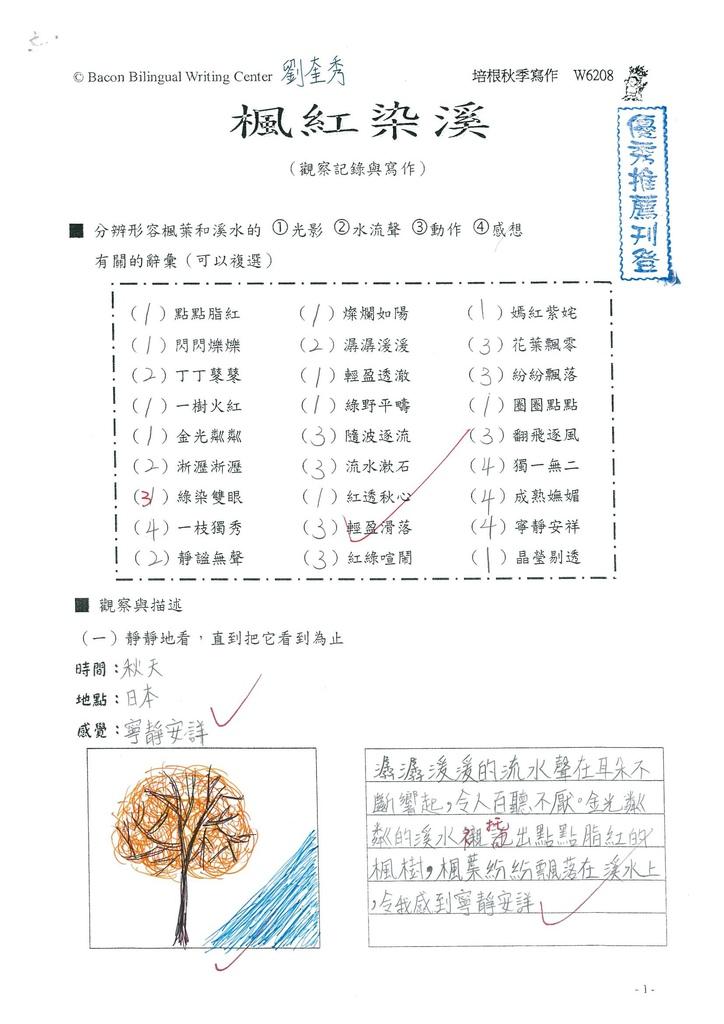 104W6208劉奎秀 (1)