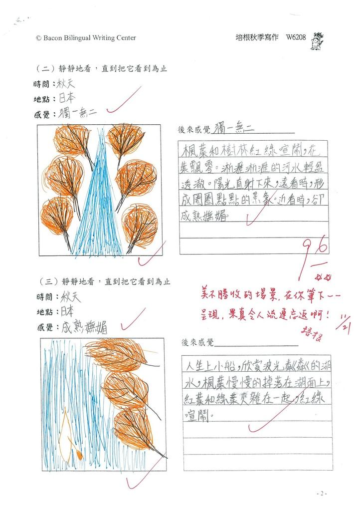 104W6208劉奎秀 (2)