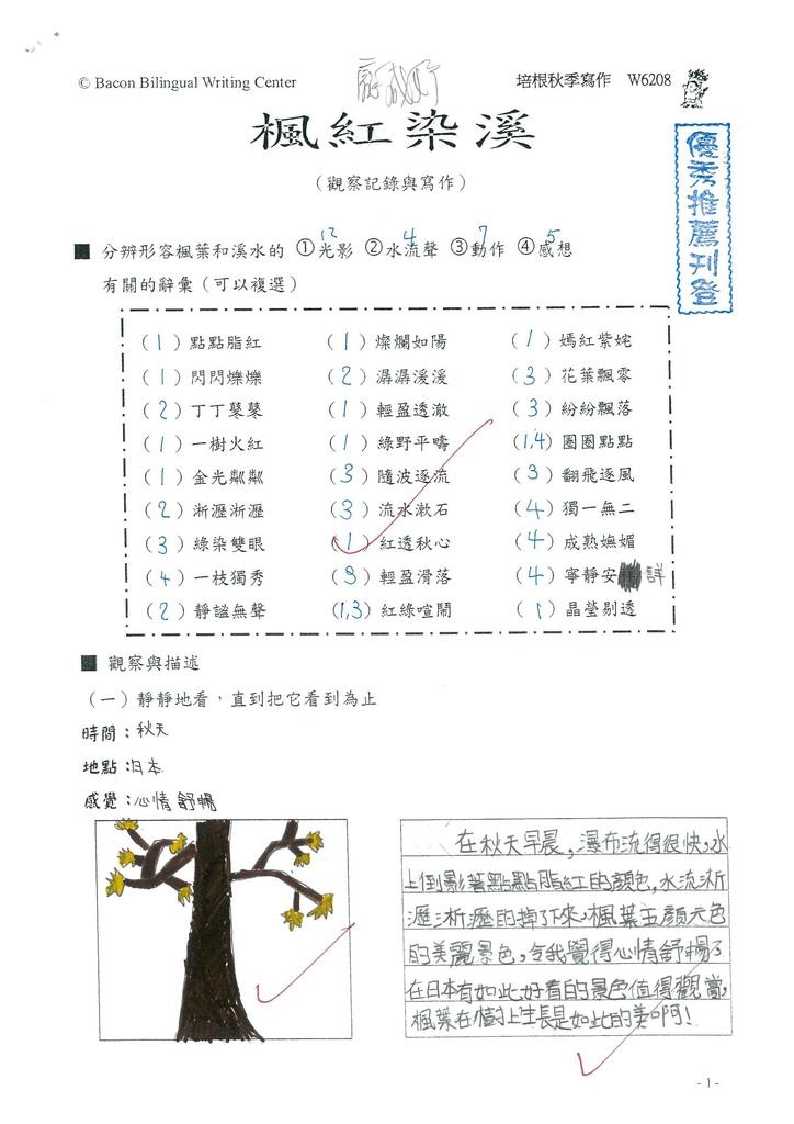 104W6208龐成妤 (1)