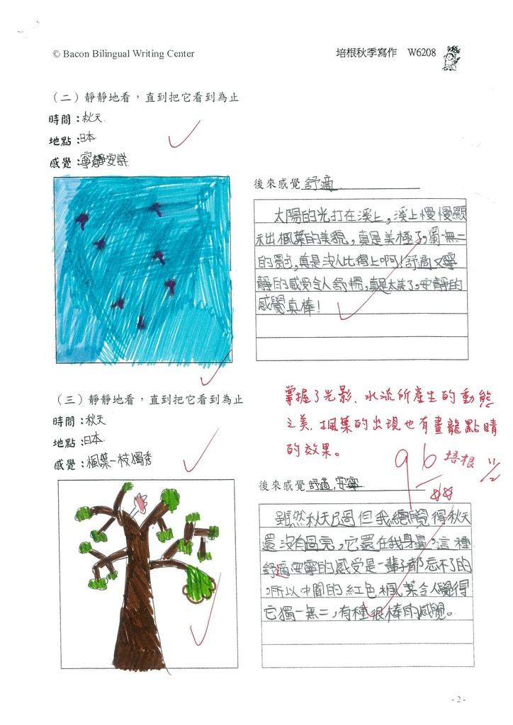 104W6208龐成妤 (2)