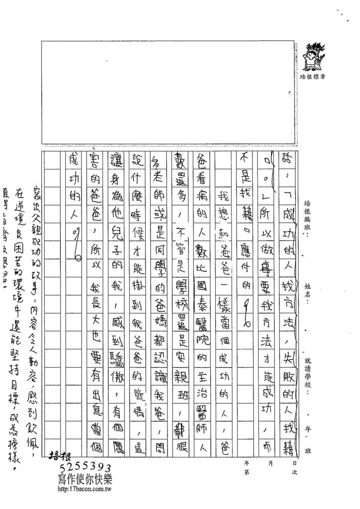 104W6205萬祐嘉 (3)