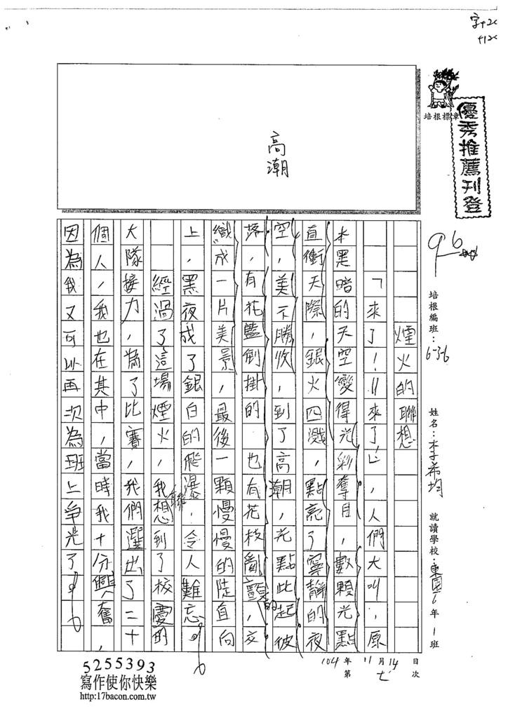 104W6207李希均 (1)