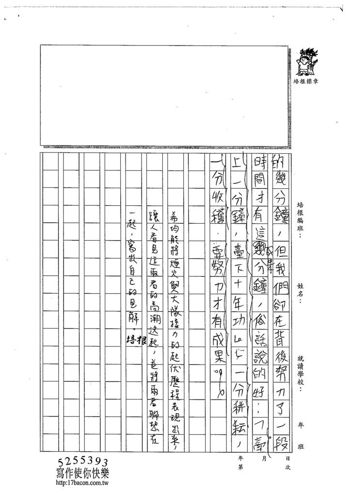 104W6207李希均 (3)