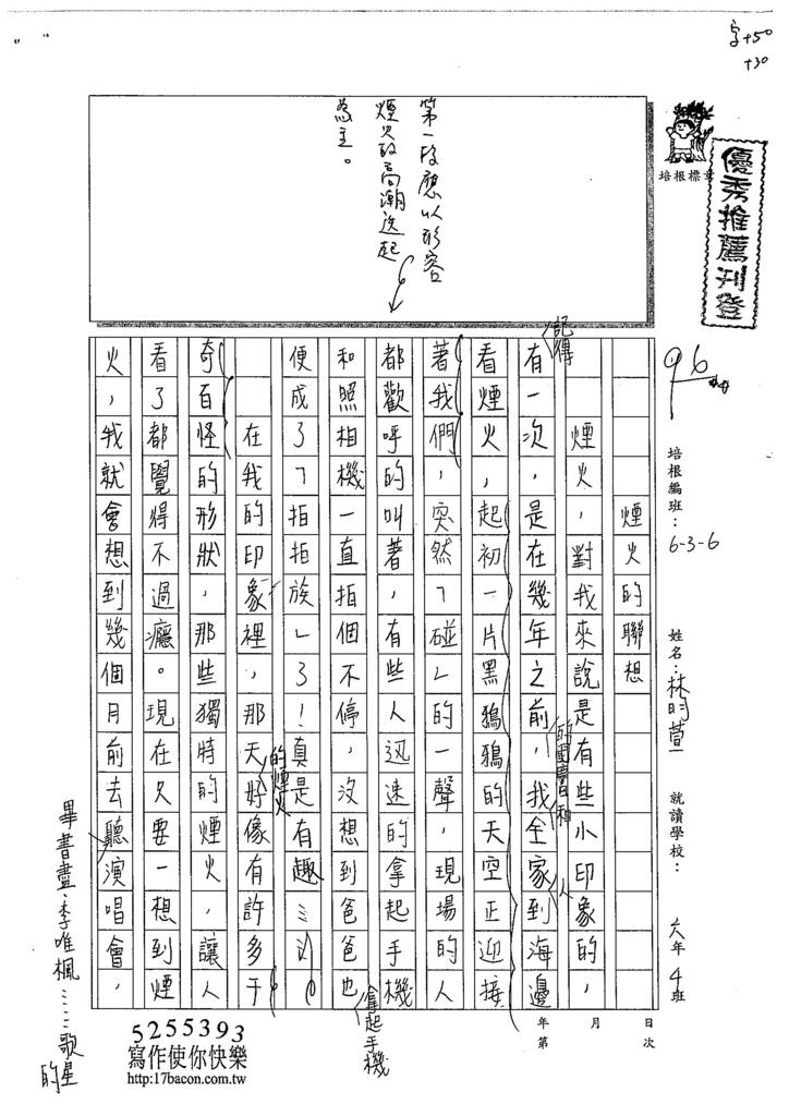 104W6207林昀萱 (1)