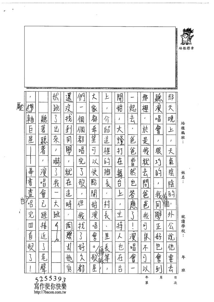 104W6207林昀萱 (2)