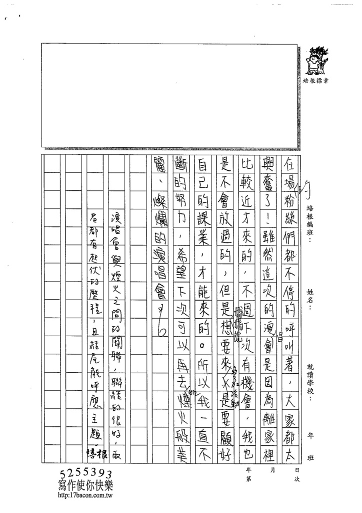 104W6207林昀萱 (3)