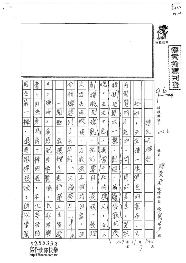 104W6207陳奕君 (1)