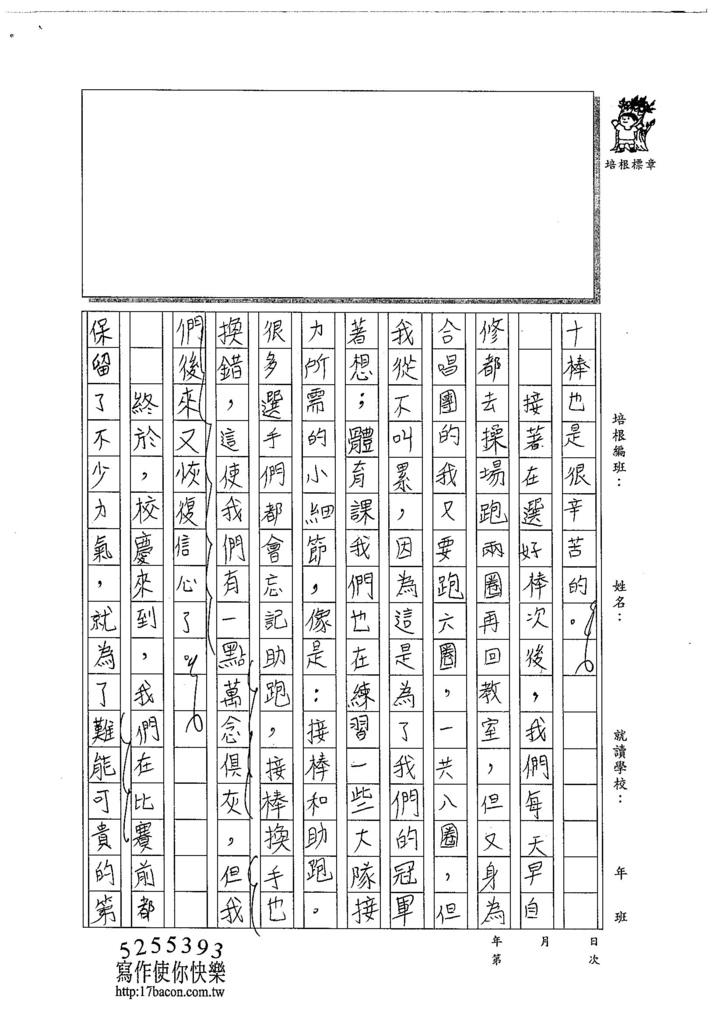 104W6207陳奕君 (2)