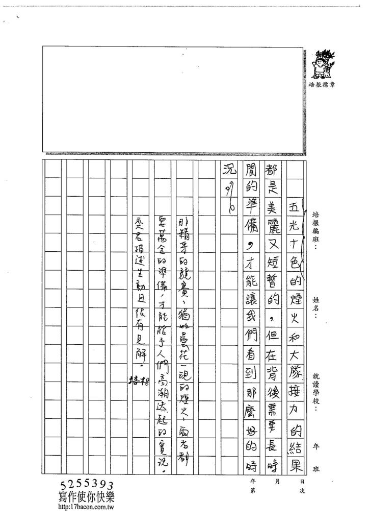 104W6207陳奕君 (4)