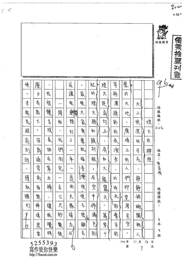 104W6207黃昱禎 (1)