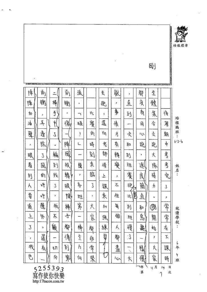 104W6207黃昱禎 (2)