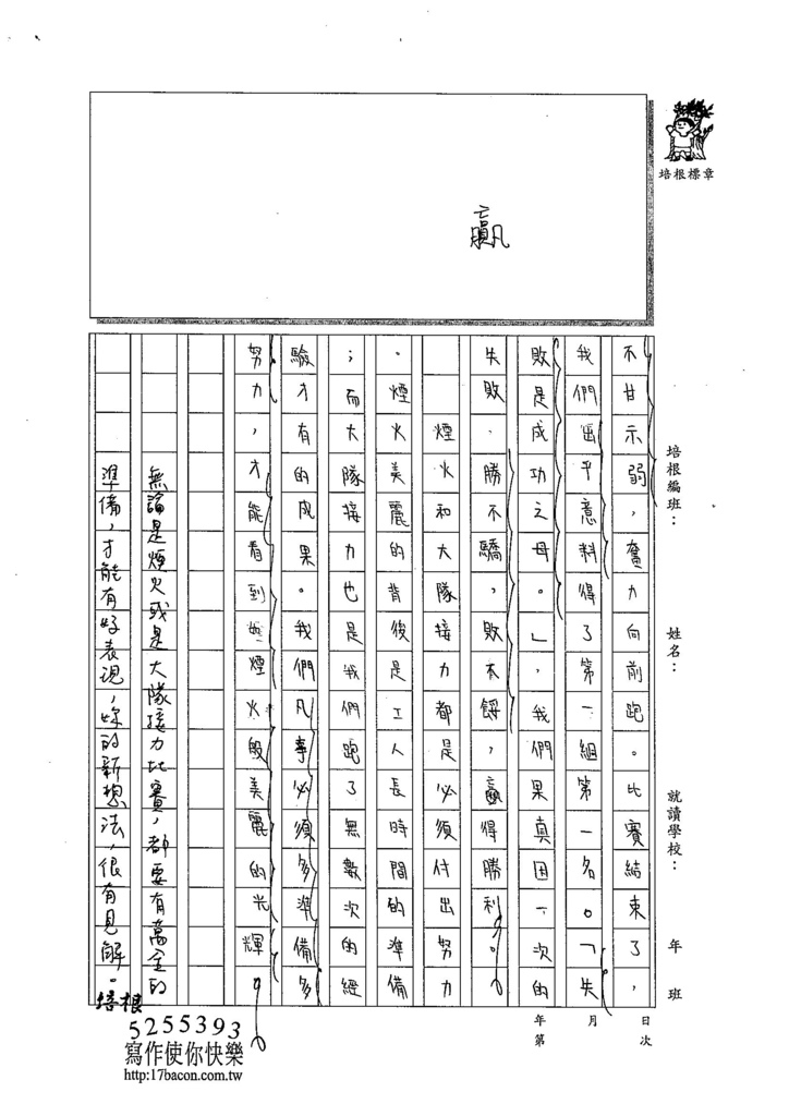 104W6207黃昱禎 (3)