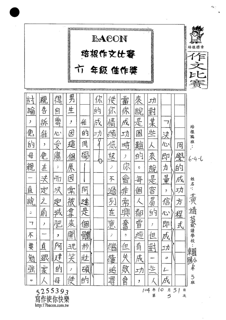 104W6205黃靖棻 (1)