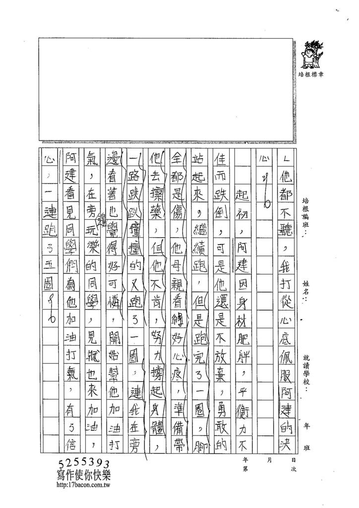 104W6205黃靖棻 (2)