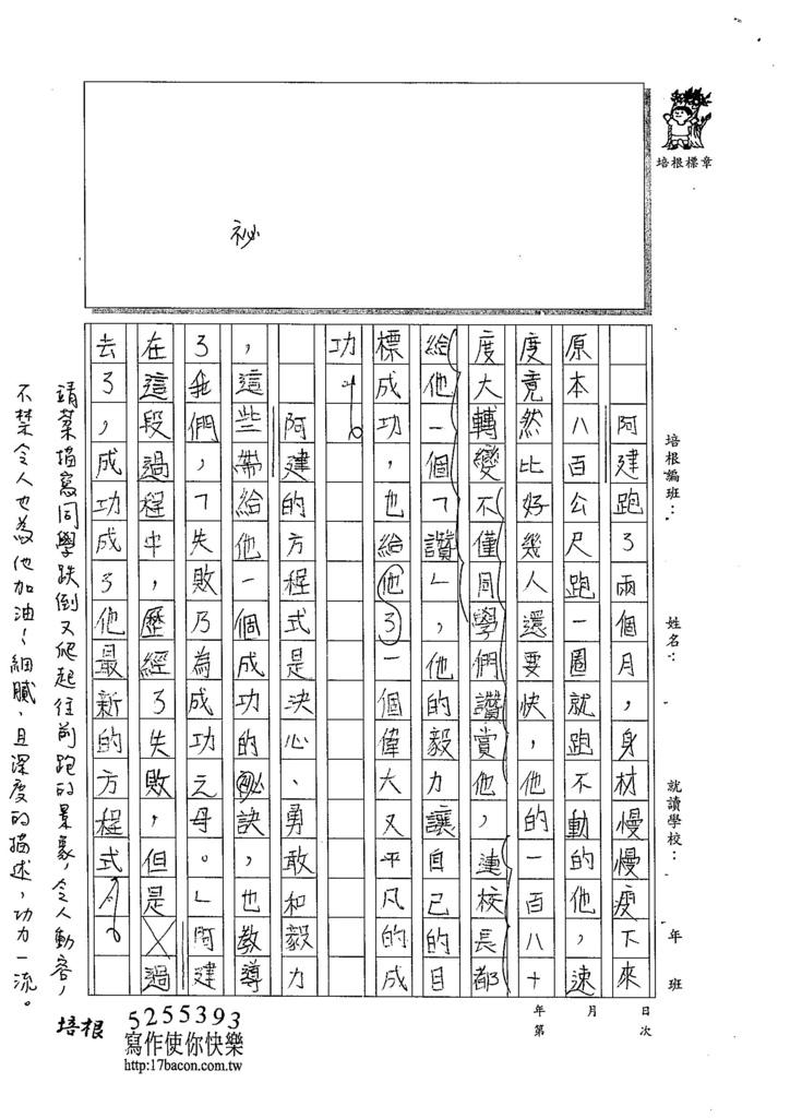 104W6205黃靖棻 (3)