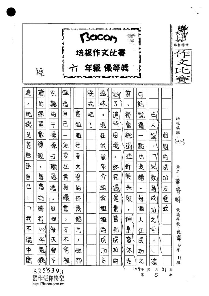 104W6205董睿群 (1)