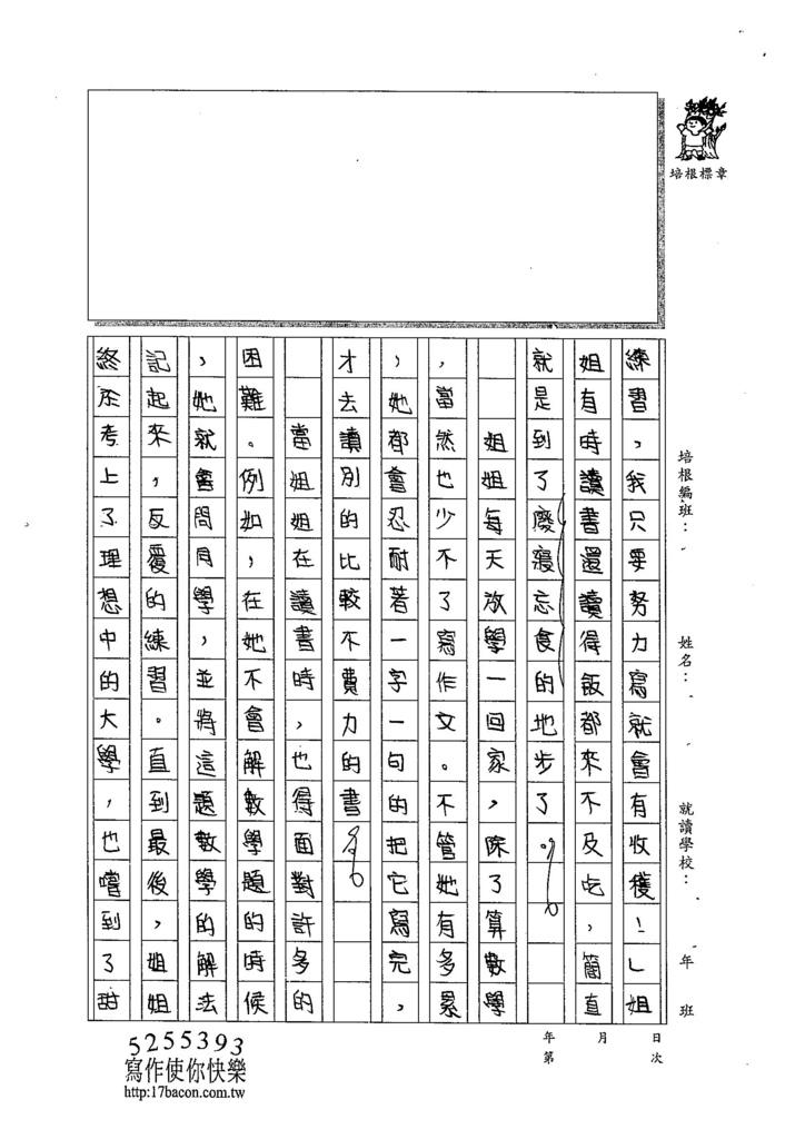 104W6205董睿群 (2)