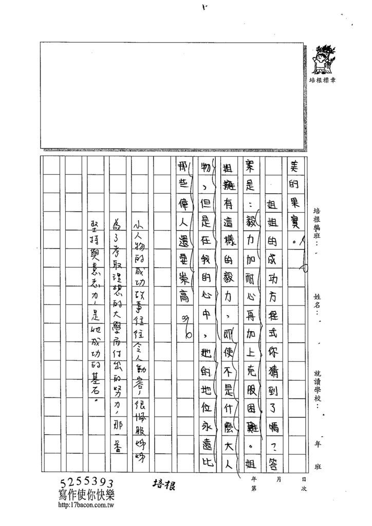 104W6205董睿群 (3)