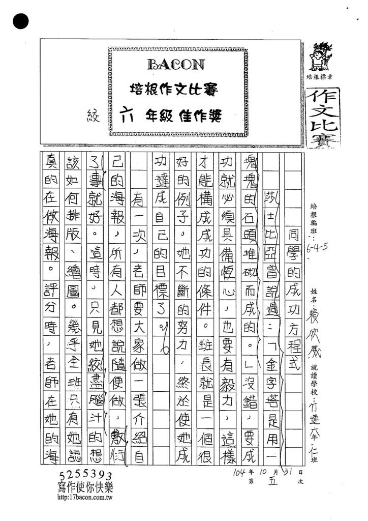 104W6205賴欣葳 (1)
