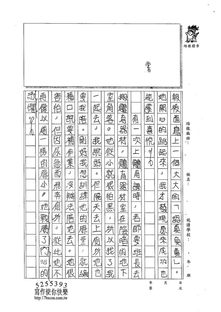 104W6205賴欣葳 (2)